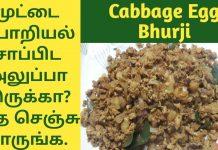 Scrambled Egg with Cabbage/Paleo/Keto Egg Bhurji/Low Carb/Egg Breakfast/Keto/Paleo Breakfast Recipe